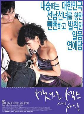 Ким со хен сладкий секс и любовь