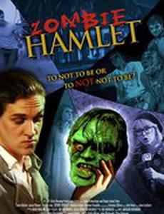 Зомби-Гамлет