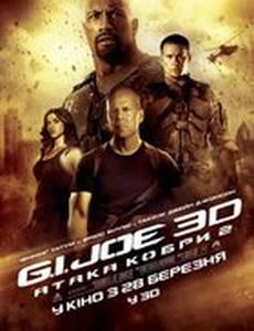 G.I. Joe: Атака кобры 2