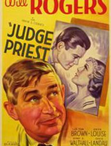 Судья Прист