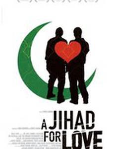 Джихад за любовь