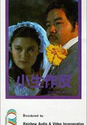 Xiao sheng zuo fan