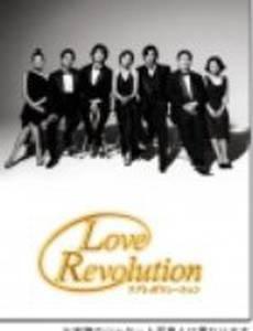 Любовная революция