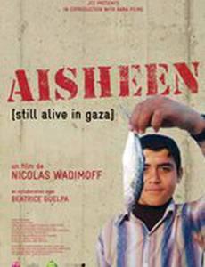 Айшин: Выжившие в секторе Газа