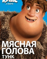 """Постер из фильма """"Семейка Крудсов"""" - 3"""