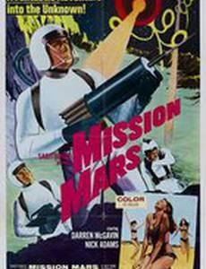 Миссия – Марс