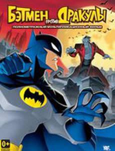 Бэтмен против Дракулы (видео)