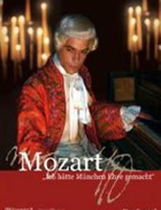 Моцарт – я составил бы славу Мюнхена