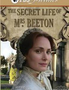Секретная жизнь миссис Битон