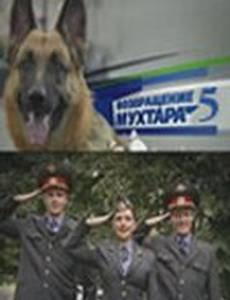 Возвращение Мухтара 5