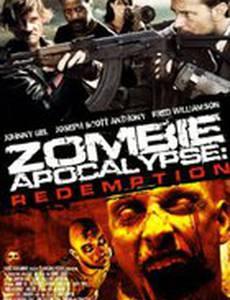 Зомби апокалипсис: Искупление (видео)
