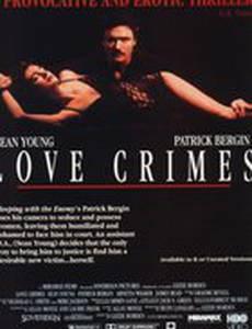 Любовные преступления