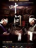 """Постер из фильма """"Ип Ман: Рождение легенды"""" - 1"""