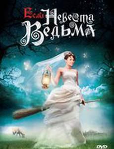 Если невеста ведьма (мини-сериал)