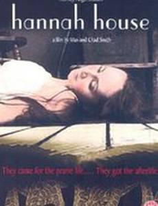 Дом Ханны