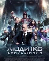 "Постер из фильма ""Люди Икс: Апокалипсис"" - 1"