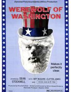Оборотень в Вашингтоне