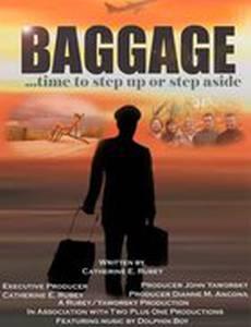 Багаж на выходные