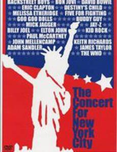 Концерт для города Нью-Йорка