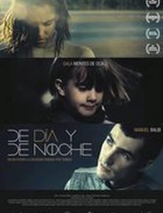День и ночь