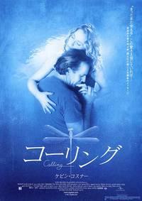 Постер Стрекоза