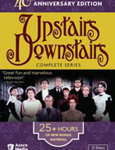 Вверх и вниз по лестнице