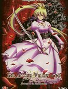 Смертоносная принцесса (мини-сериал)