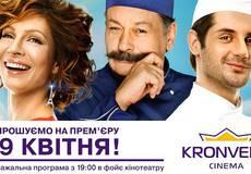 В Kronverk Cinema устроят праздничный показ фильма «Кухня в Париже»