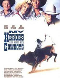Мои герои всегда были ковбоями