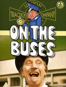 На автобусах