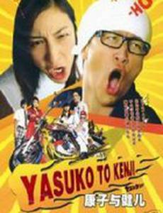 Ясуко и Кендзи