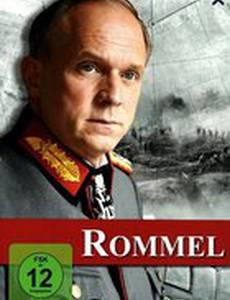 Роммель