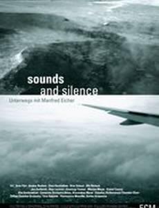 Звуки и тишина