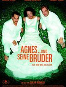 Агнес и его братья