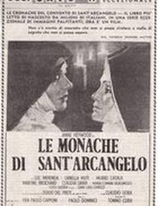 Монахини из Сант-Арканджело