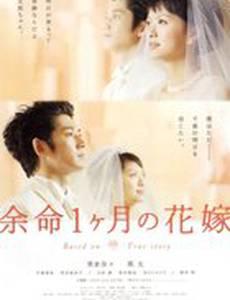Апрельская невеста