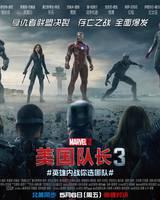 """Постер из фильма """"Первый мститель: Противостояние"""" - 2"""