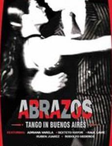 Объятия, танго в Буэнос-Айресе
