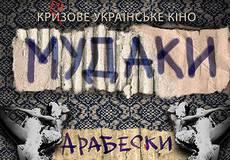 Украинские короткометражки востребованы на международных кинофестивалях
