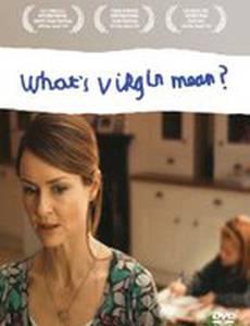 Что значит virgin?