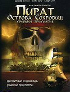 Пират Острова сокровищ: Кровавое проклятие (видео)
