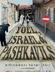 Иоель, Израиль и пашкивили (видео)