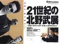 Постер Брат якудзы