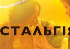 «Истальгия» выходит в украинский прокат