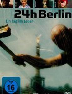 24 часа – один день из жизни Берлина