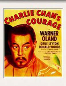 Храбрость Чарли Чана
