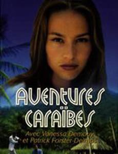 Карибские приключения (мини-сериал)