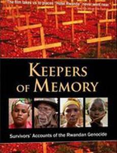 Хранители памяти