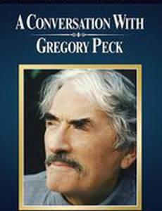 Разговор с Грегори Пеком