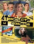 """Постер из фильма """"Четыре таксиста и собака"""" - 1"""